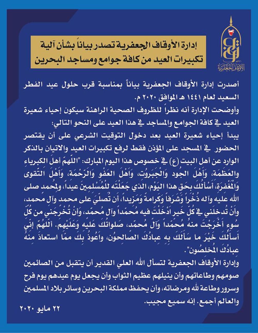 إدارة الأوقاف الجعفرية تصدر بياناً بشأن آلية تكبيرات العيد من كافة جوامع ومساجد البحرين