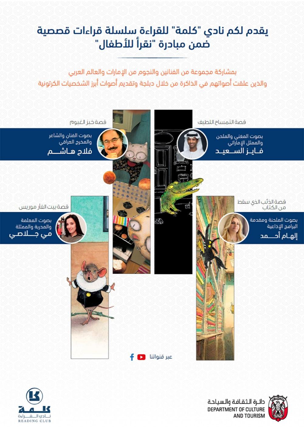 الثقافة أبوظبي تطلق قراءات قصصية للأطفال بأصوات فنانين إماراتيين وعرب