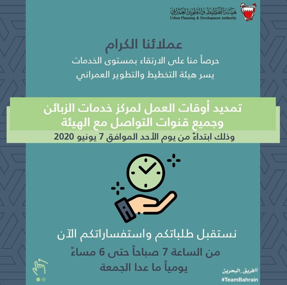 """""""التخطيط والتطوير العمراني"""" تعلن عن أوقات العمل الجديدة والمطولة لمركز خدمات العملاء"""