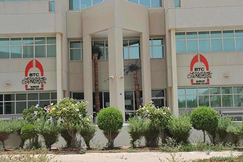 وزارة التربية والتعليم تفتح باب التسجيل للدراسة في كلية البحرين للمعلمين