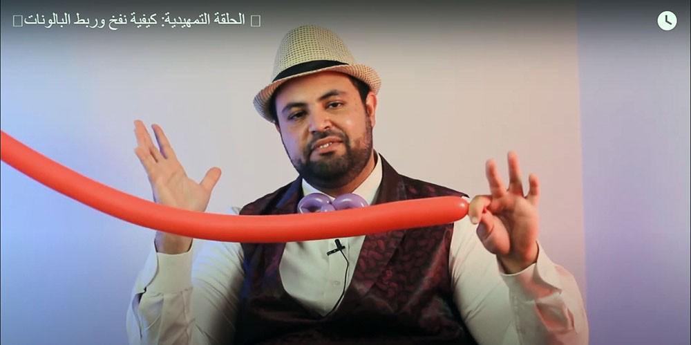 بالفيديو: السليس.. أستاذ بجامعة البحرين صباحا ومدرب تشكيل بالونات عصرا