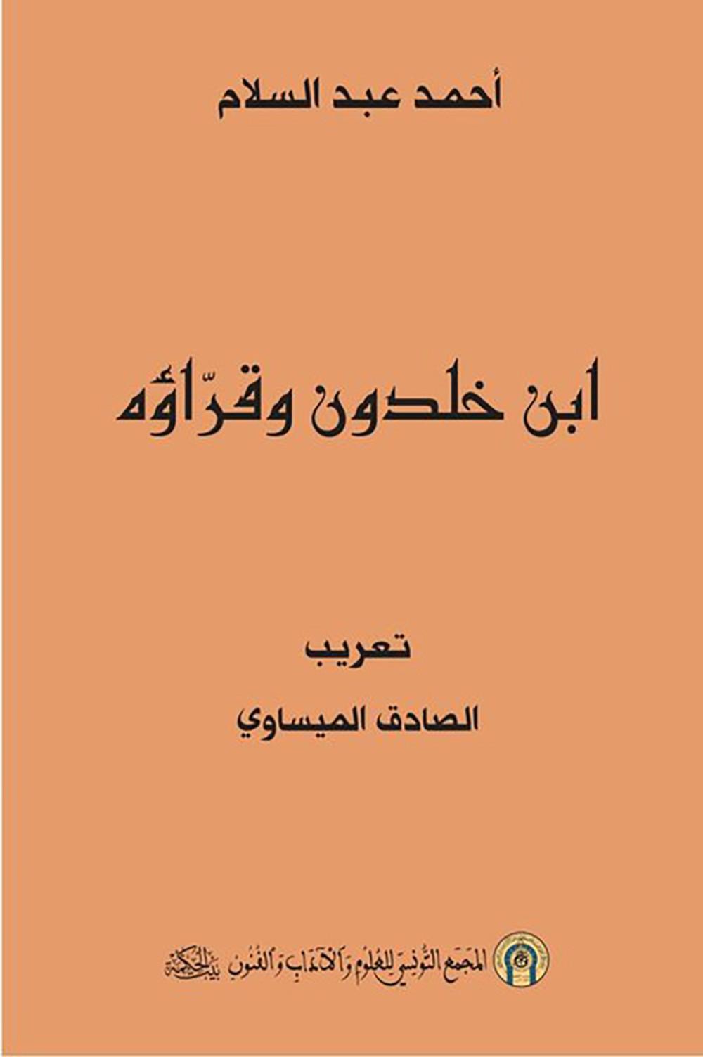 """ابن خلدون وقراؤه"""".. كتاب جديد عن العلامة الإسلامي"""