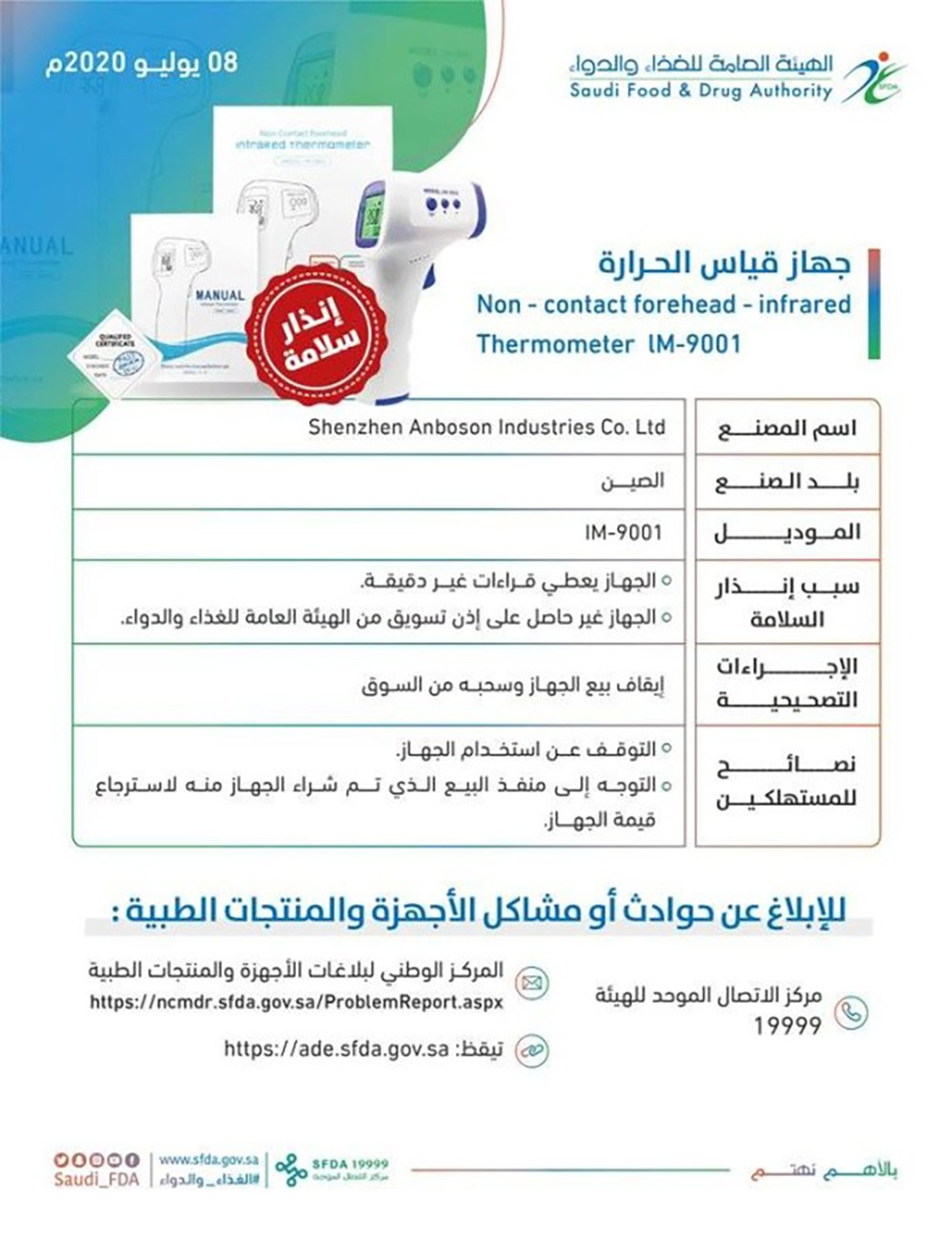 السعودية تسحب جهازا لقياس الحرارة.. والسبب عدم دقة قراءته