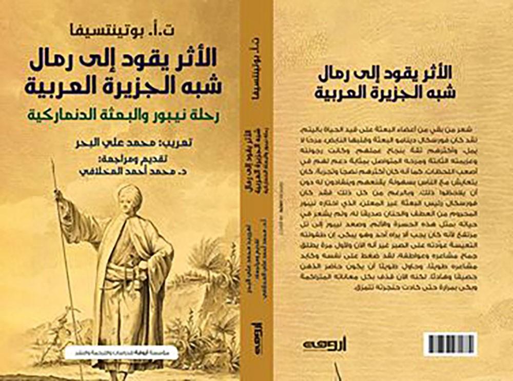 """الأثر يقود إلى رمال شبه الجزيرة العربية"""".. مأساة بعثة دنماركية"""