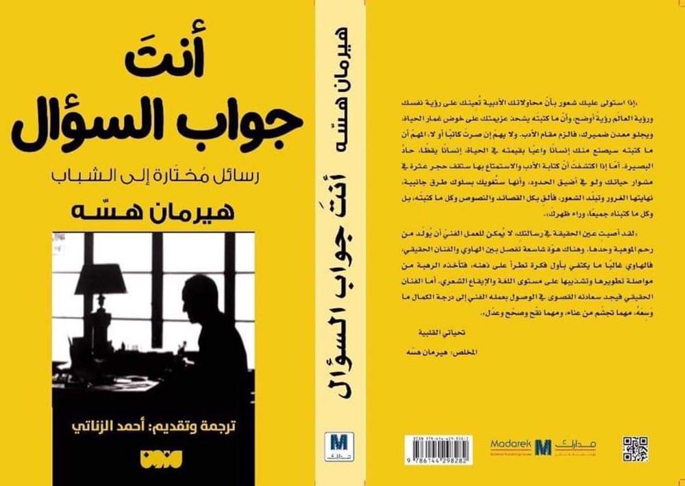 الترجمة العربية لرسائل هيرمان هسه إلى الشباب