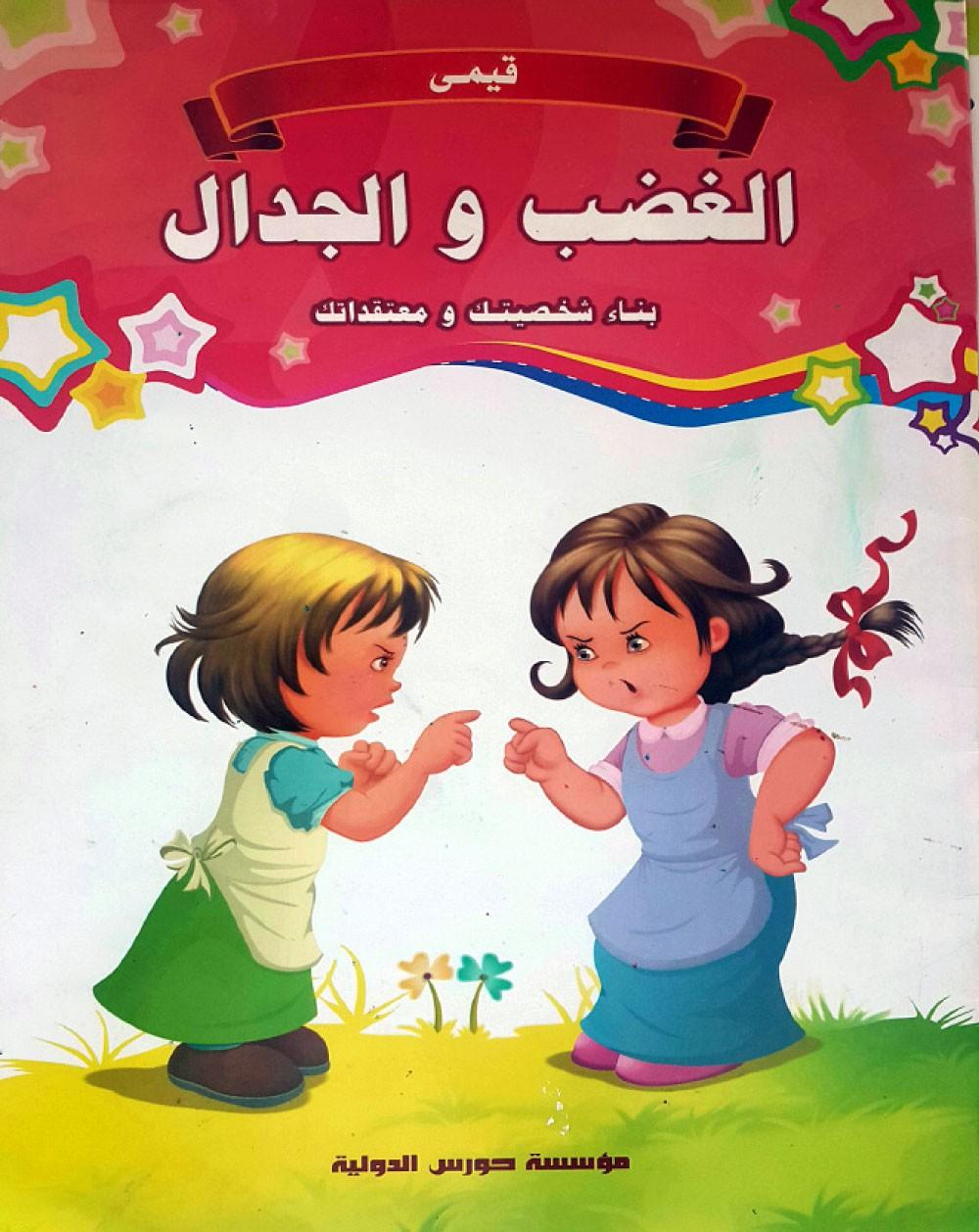أيهما أهم في كتب الأطفال.. النص أم الرسوم؟