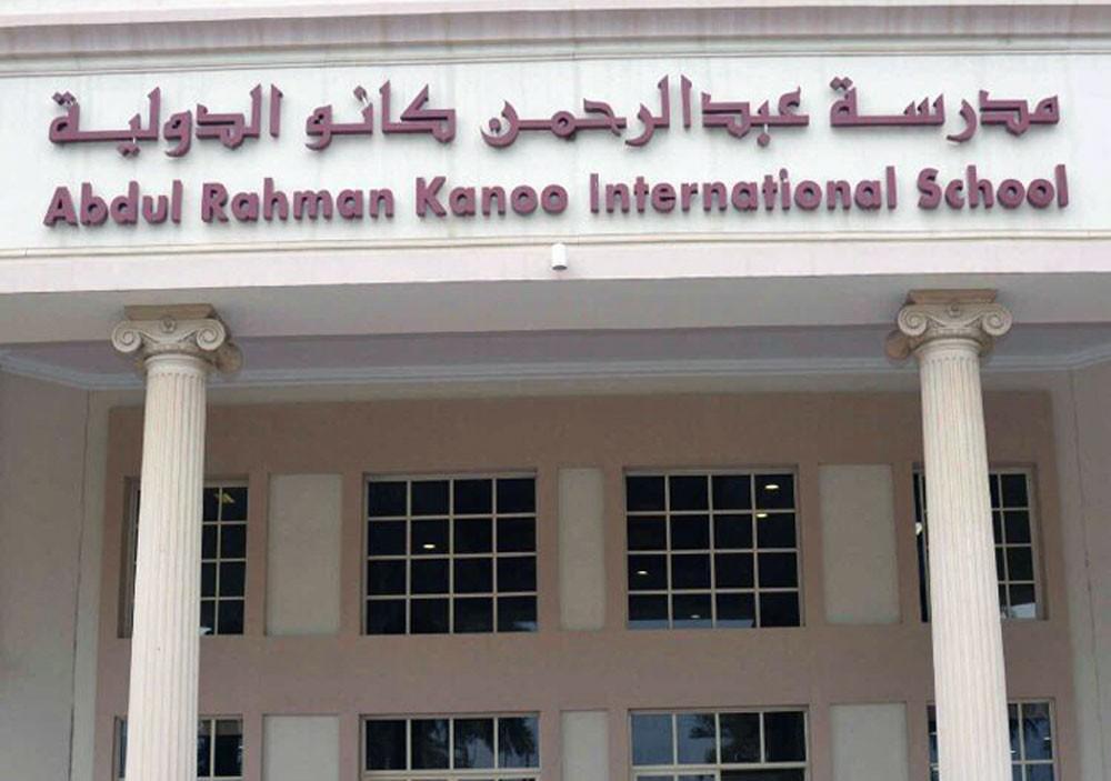 مدرسة عبدالرحمن كانو الدولية... معنى الشموخ والعطاء