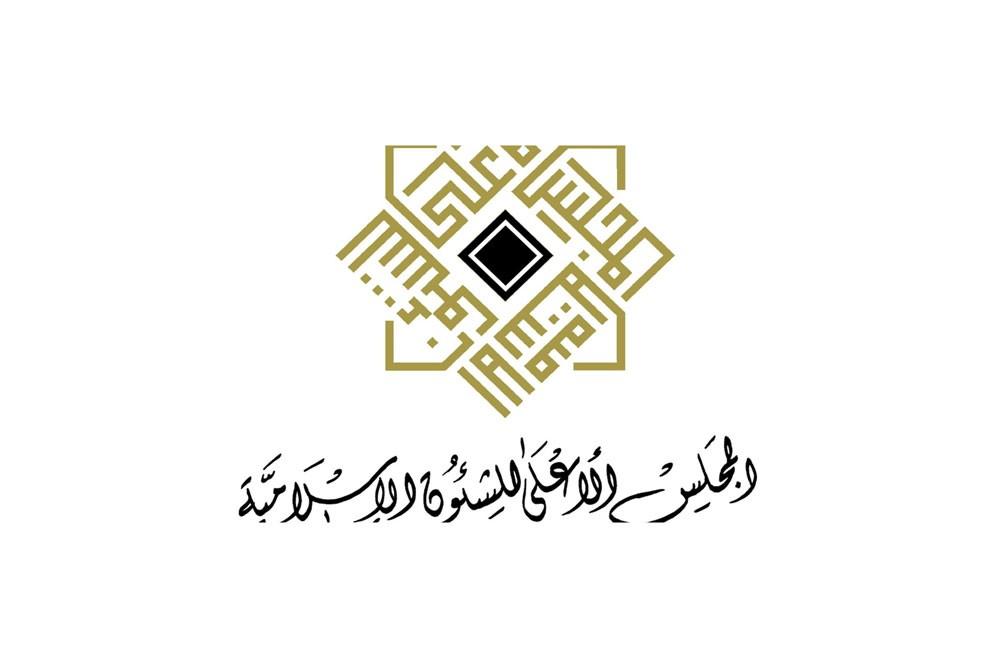 """""""الأعلى الإسلامي"""" يعلن تحري هلال شوال مساء غد"""