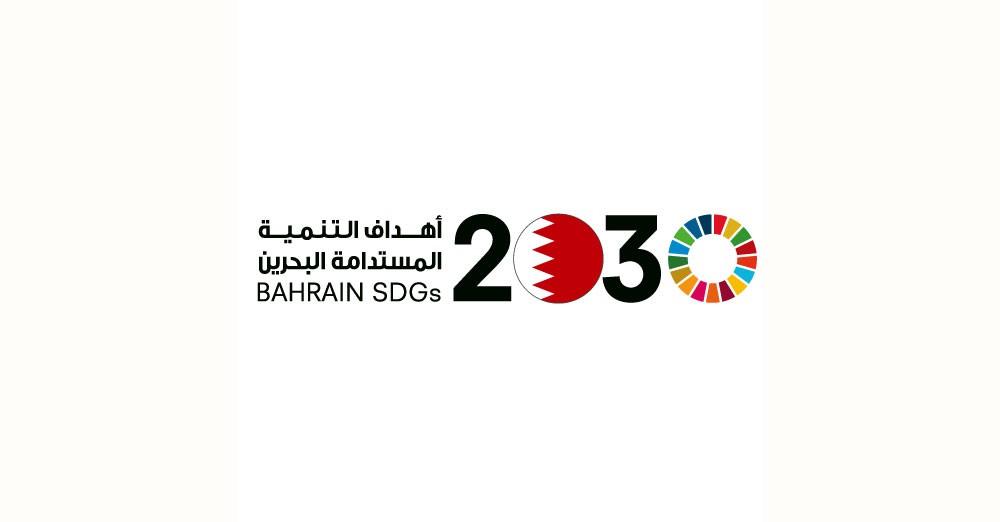 البحرين تقدم تقريرها الطوعي الأول اليوم