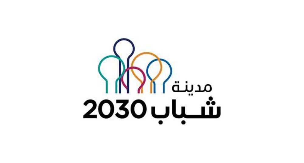 """فائزون بالمجلس الاستشاري: """"صوت شباب 2030"""" تجربة غير مسبوقة وعزّزت وعينا بالمشاركة السياسية"""