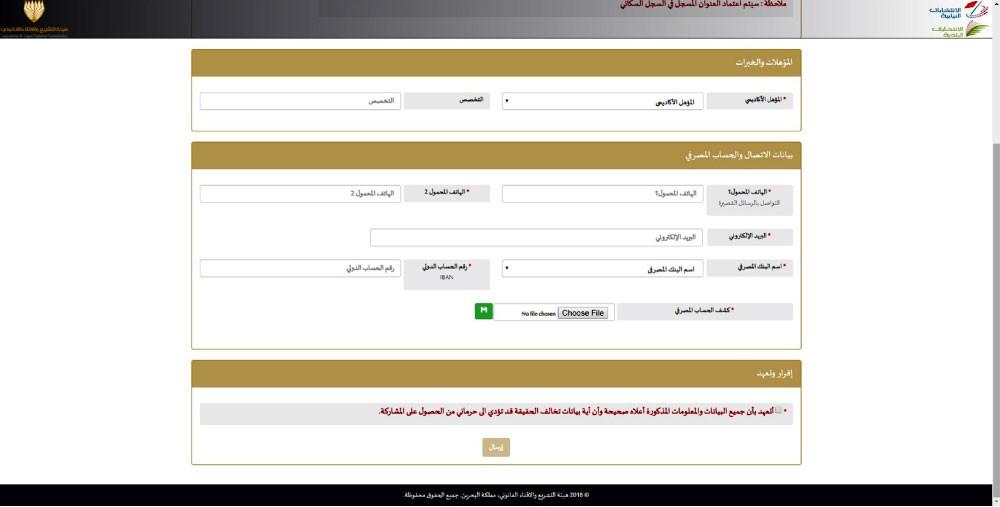 """""""البلاد"""" تنشر رابط تسجيل للتوظيف المؤقت لتنظيم الانتخابات"""