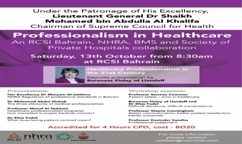 """""""البحرين الطبية"""" تستضيف مؤتمر المهنية في الرعاية الصحية"""