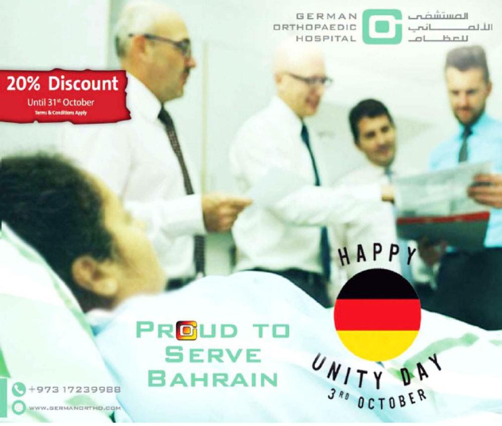المستشفى الألماني للعظام يحتفل بيوم الوحدة