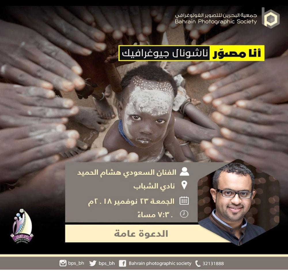 هشام ضيفا على فوتوغرافيي البحرين