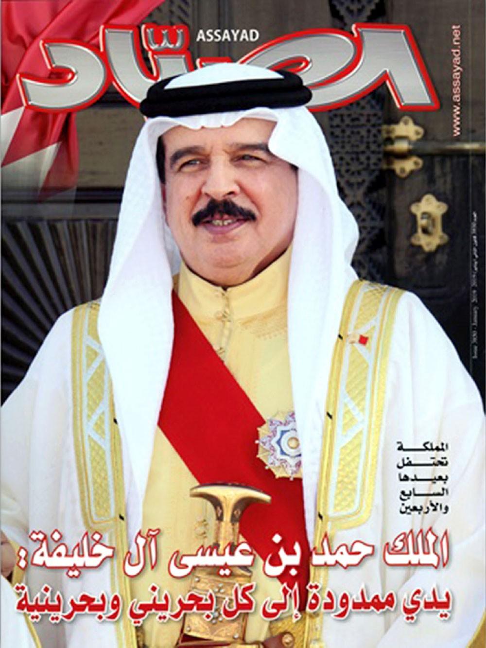 """""""الصياد"""" تنشر عددا خاصا عن البحرين"""