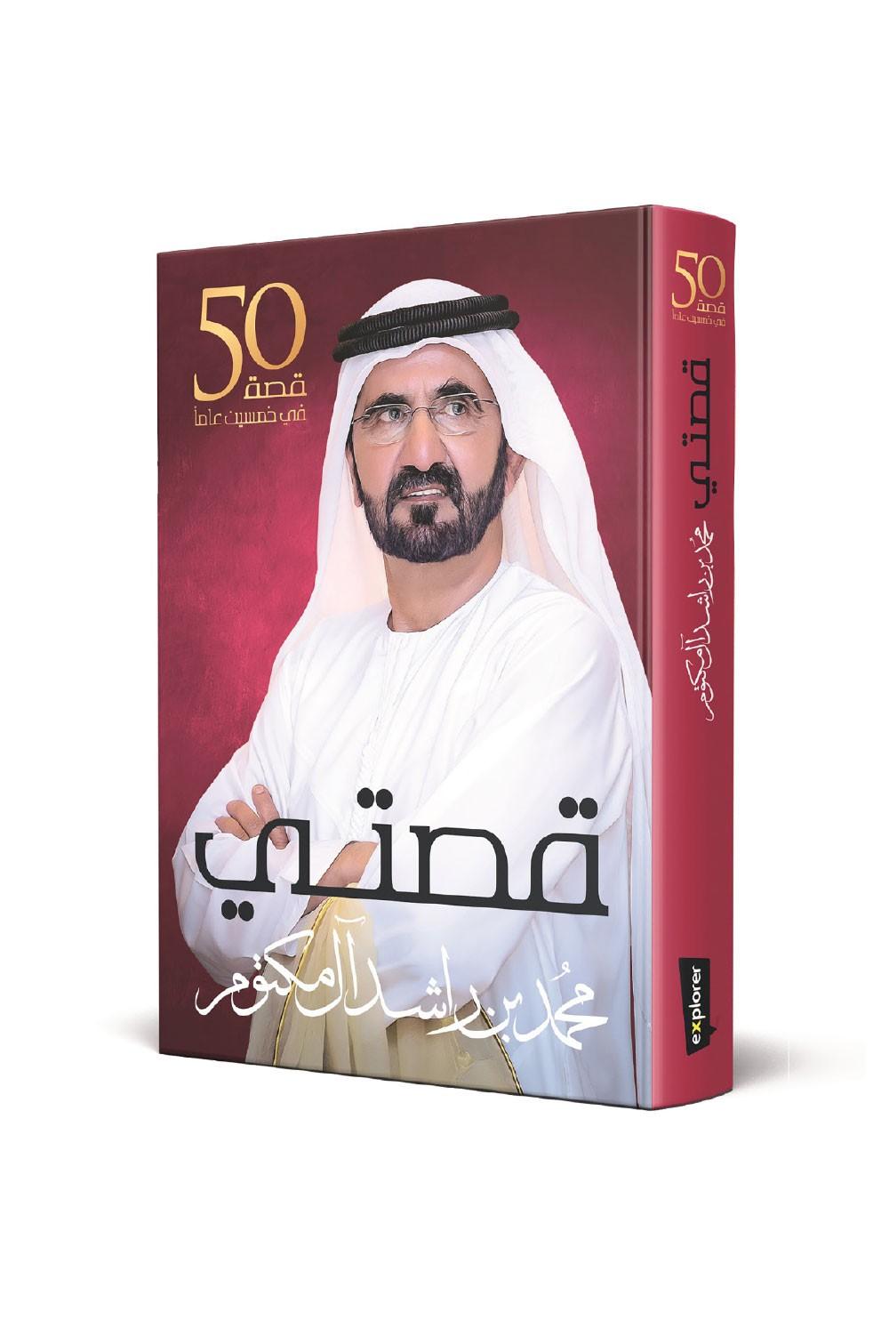 """""""قصتي""""... رحلة محمد بن راشد في بناء الذات والوطن"""