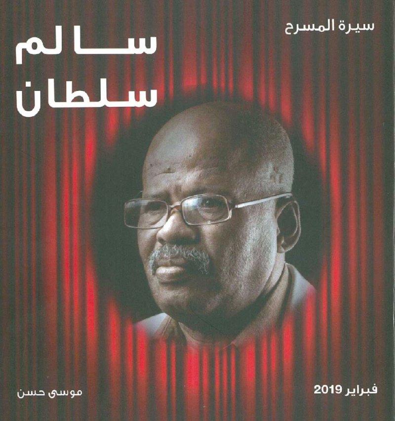 كتاب يوثق سيرة سالم سلطان