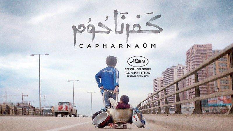 """فيلم الأوسكار """"كفرناحوم"""" في البحرين"""