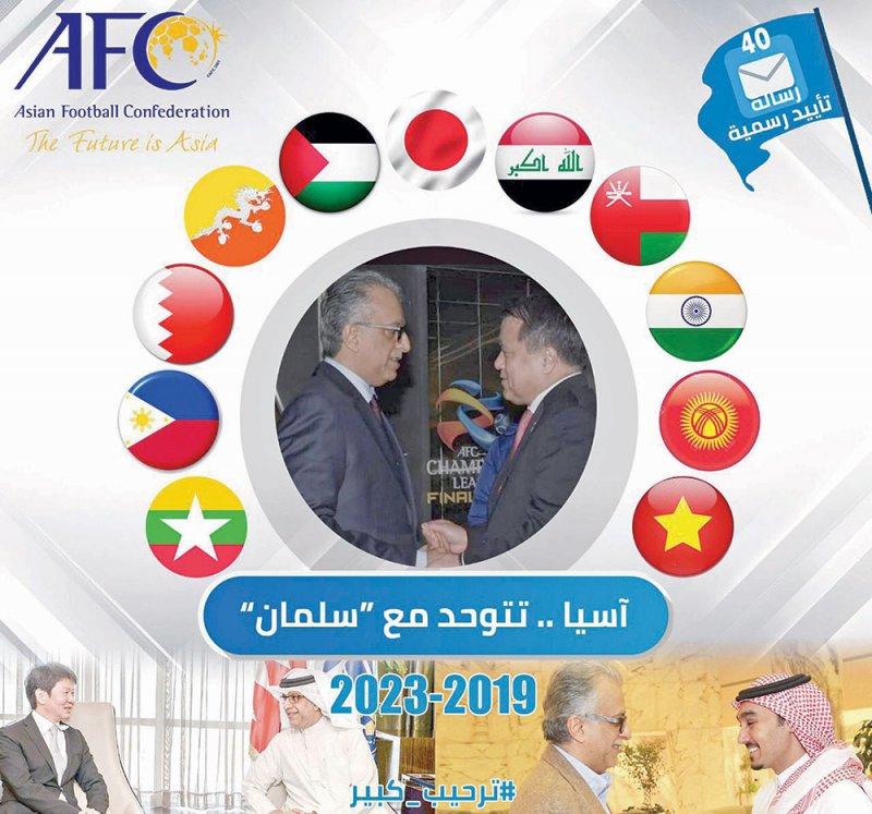 تعالي الأصوات المؤيدة لسلمان بن إبراهيم لرئاسة الآسيوي