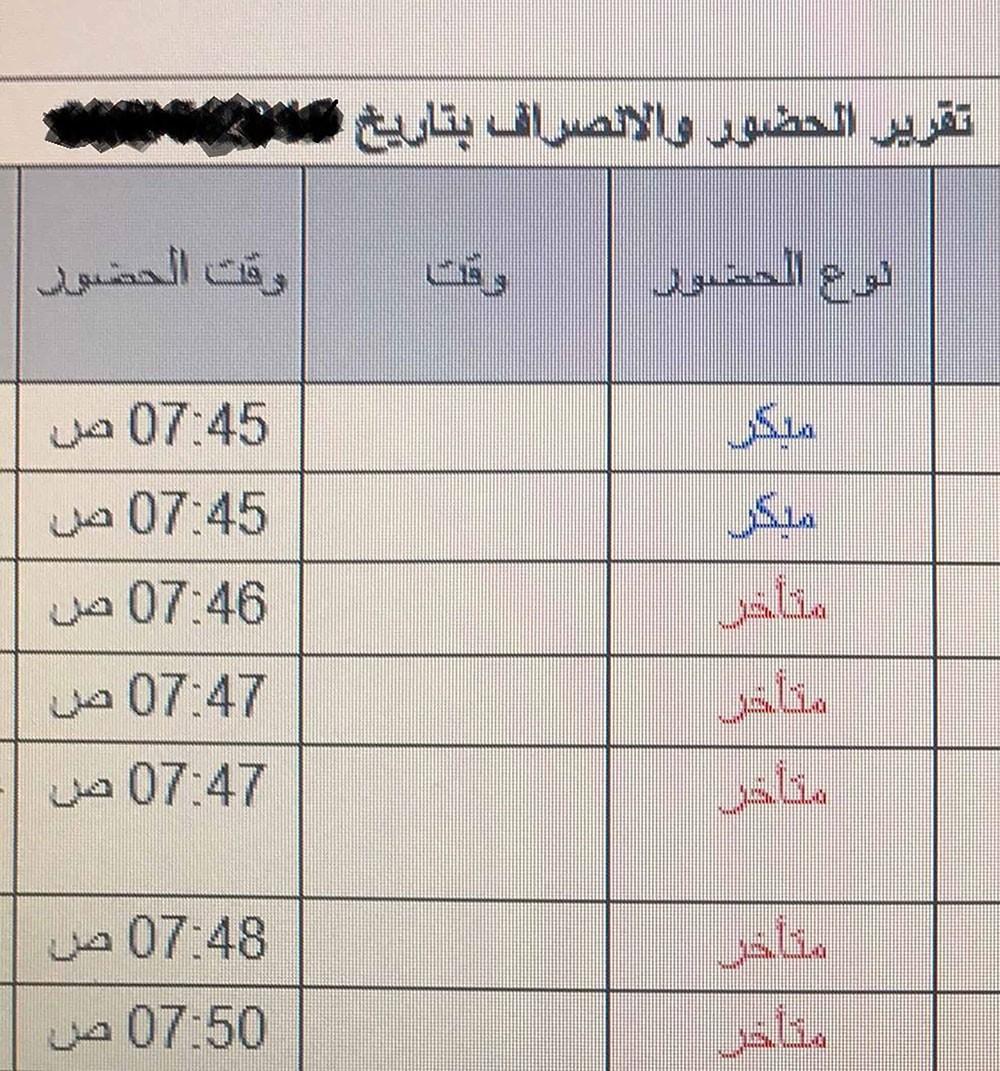 جهاز بصمة المدارس... فاطر!