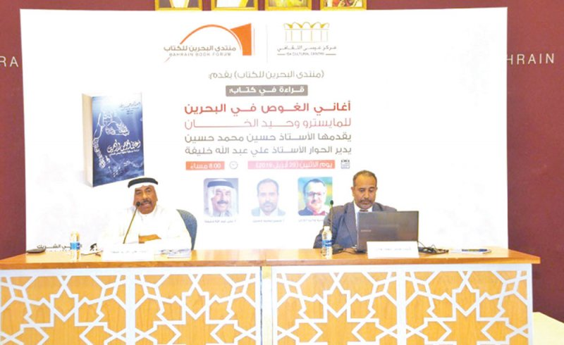 """مناقشة """"أغاني الغوص في البحرين"""""""