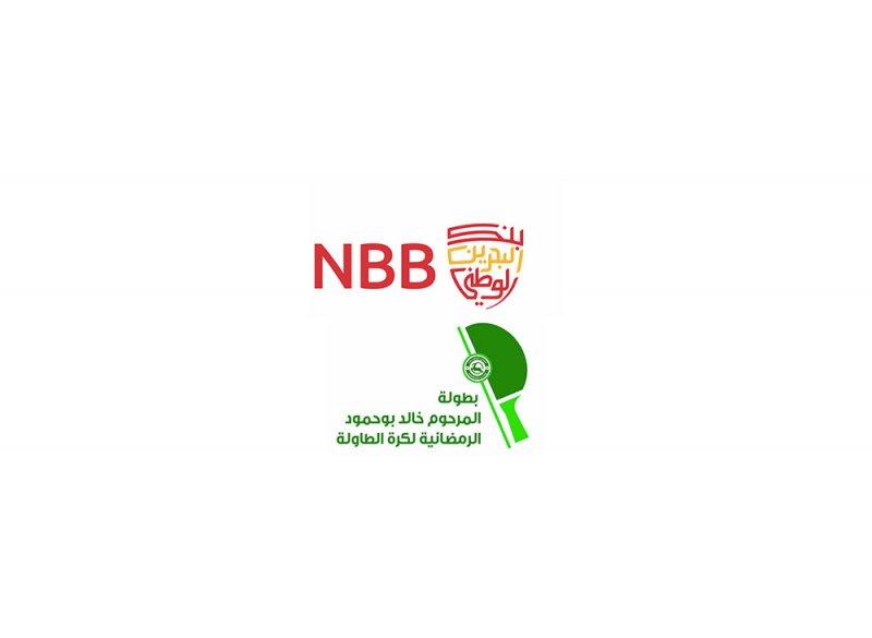 """""""البحرين الوطني"""" راعيًا ذهبيًّا لبطولة بوحمود"""