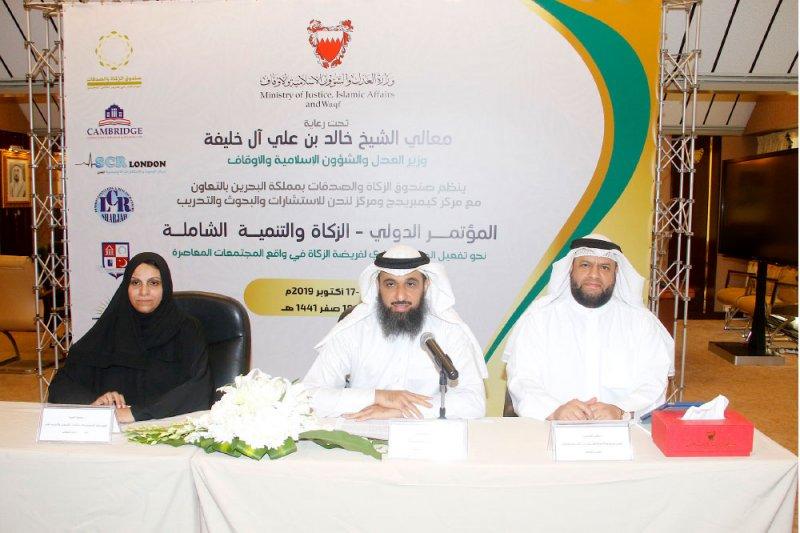البحرين تحتضن مؤتمر الزكاة والتنمية الشاملة أكتوبر المقبل
