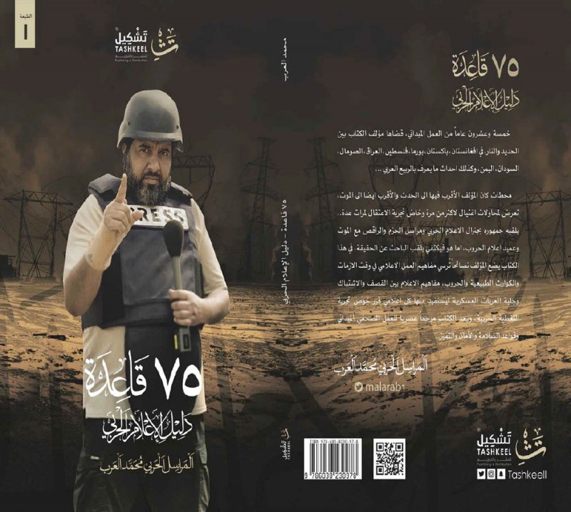 العرب يدشن كتاب دليل الإعلام الحربي بـ75 قاعدة