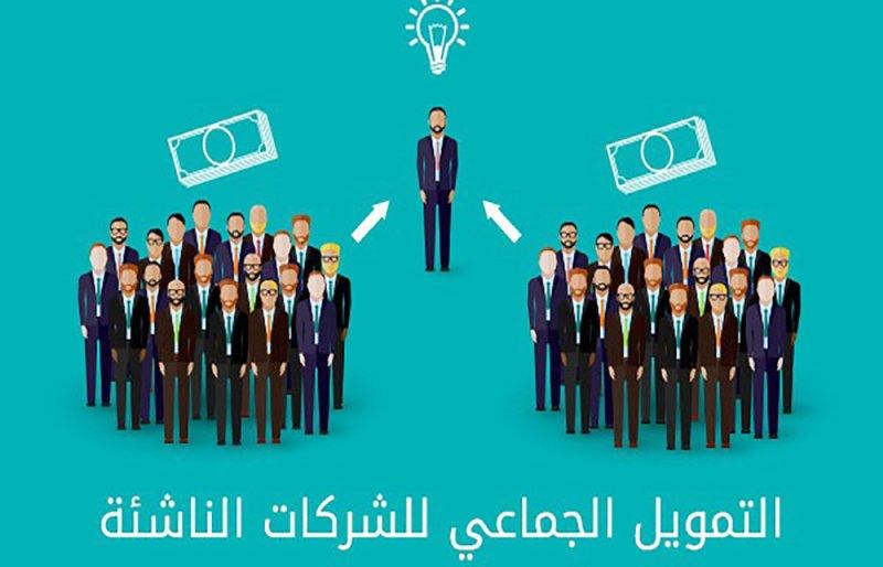 مساعٍ لإطلاق أول منصّة بحرينية للتمويل الجماعي