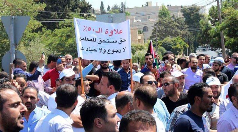 إضراب معلمي الأردن يدخل يومه الرابع