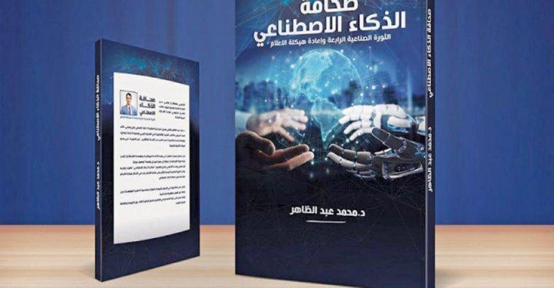 أول كتاب عن صحافة الذكاء الاصطناعي