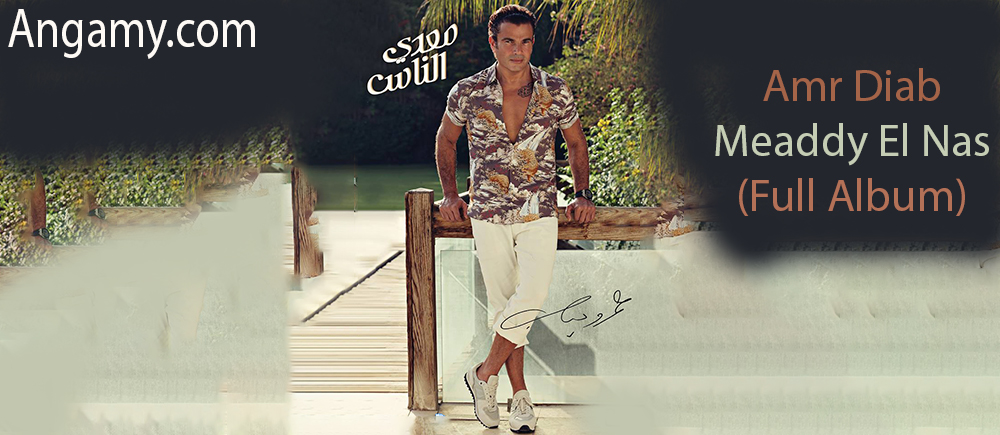 Amr Diab - Meaddy El Nas (Full Album)
