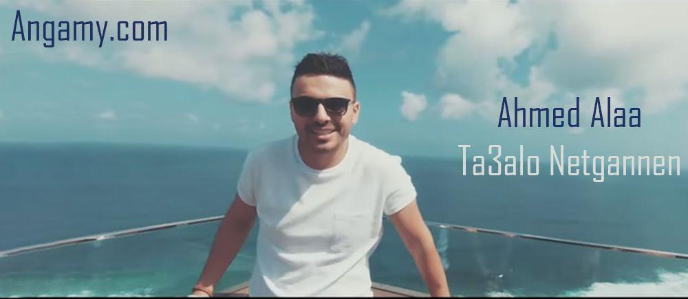 Ahmed Alaa - Ta3alo Netgannen