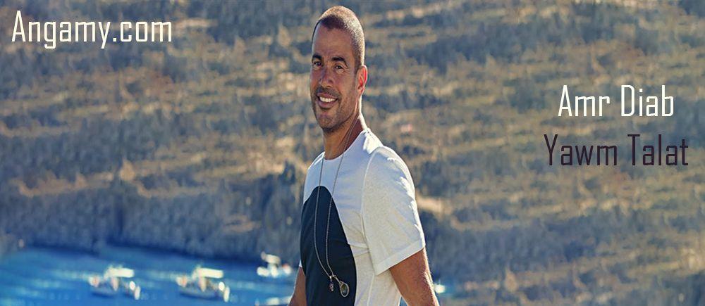 Amr Diab - Yawm Talat