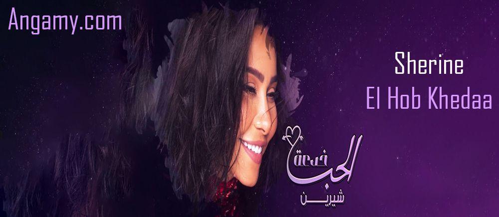 Sherine - El Hob Khedaa