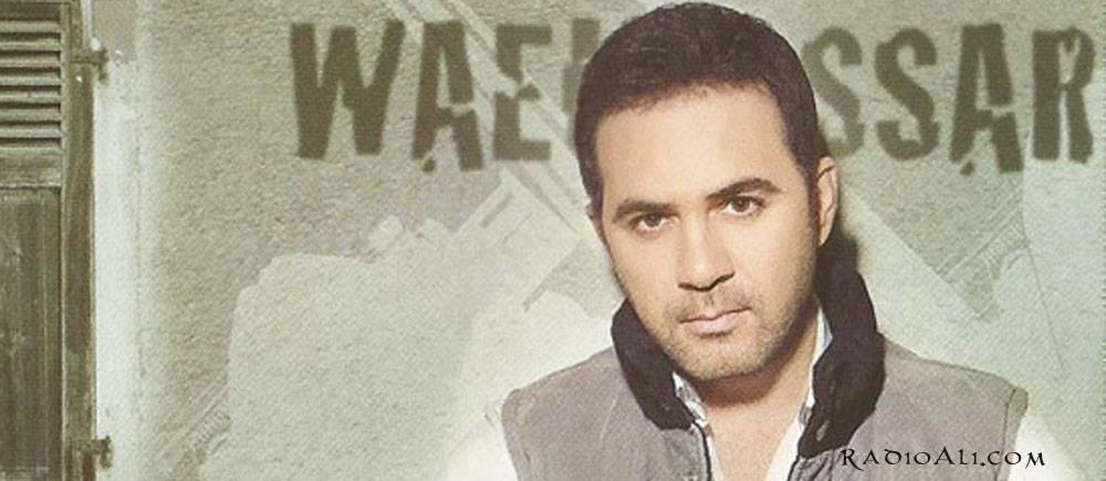 Wael Jassar - Hare2 Damohom