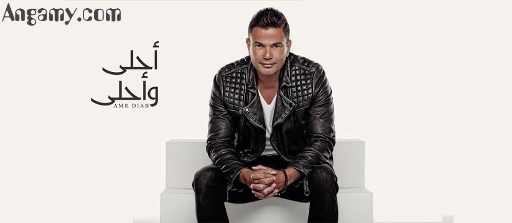 Amr Diab - Ahla W Ahla (Full Album)