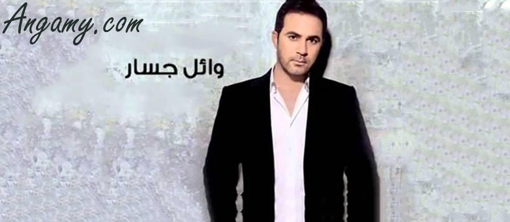 Wael Jassar - Alby W Albak