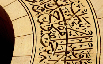 Detail on a Muscat Archway