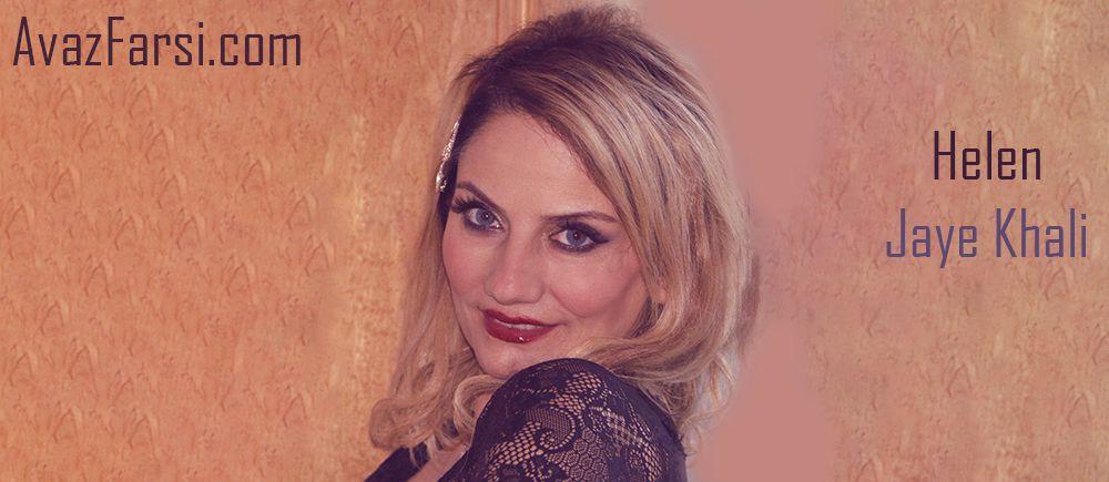 Helen - Jaye Khali