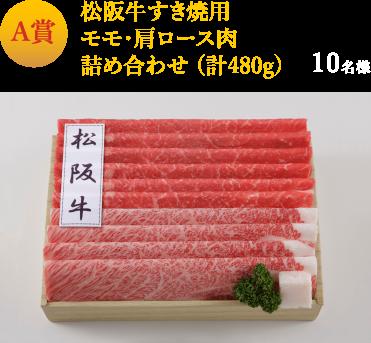 A賞:松阪牛すき焼用モモ・肩ロース肉詰め合わせ (計480g)-10名様