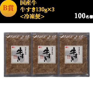 B賞:国産牛牛すき130g×3<冷凍便>-100名様