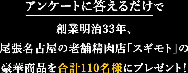 創業明治33年、尾張名古屋の老舗精肉店「スギモト」の豪華商品を合計110名様にプレゼント!