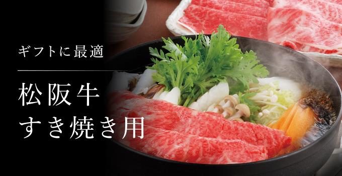 ギフトに最適: 松阪牛すき焼き用