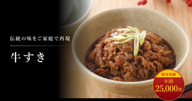 伝統の味をご家庭で再現: 牛すき