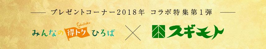 プレゼントコーナー2018年 コラボ特集第1弾