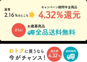 MITSUKOSHI ONLINE STORE お中元商品全品送料無料 だからおトクに買うなら送料無料の今がチャンス!