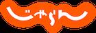 じゃらん logo