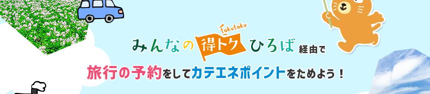 みんなの得トク(tokutoku)ひろば経由で旅行の予約をしてカエテネポイントをためよう!