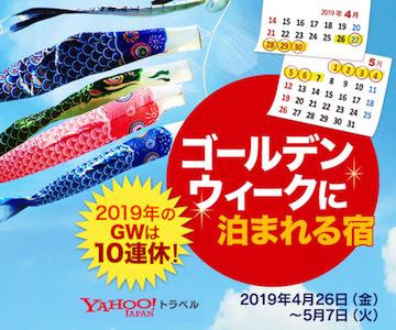 Yahoo!トラベル 国内宿泊
